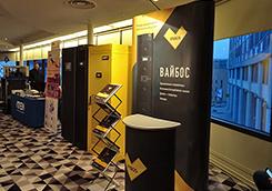 выставка Бизнес и ИТ 2017